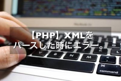 simplexml_load_file()でエラー